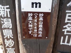 Myokosanhiuchiyama_2012101920_394