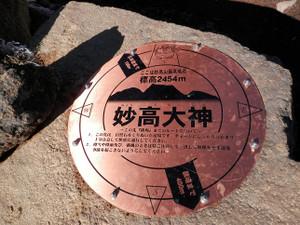 Myokosanhiuchiyama_2012101920_407
