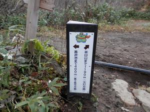Myokosanhiuchiyama_2012101920_459