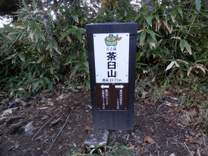 Myokosanhiuchiyama_2012101920_483