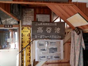 Myokosanhiuchiyama_2012101920_518