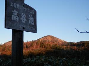 Myokosanhiuchiyama_2012101920_553