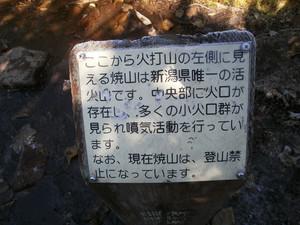 Hiuchiyama_20121020_246