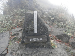 Tanigawadake_20121027_062_2