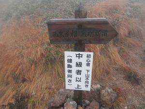 Tanigawadake_20121027_095