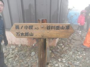 Tanigawadake_20121027_123