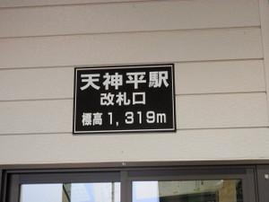 Tanigawadake_20121027_184