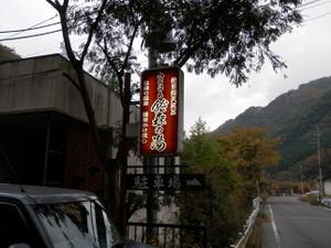 Tanigawadake_20121027_216
