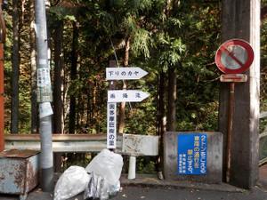 Takanosuyama_20121103_042