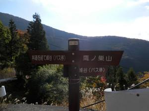 Takanosuyama_20121103_075