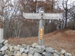 Takanosuyama_20121103_193