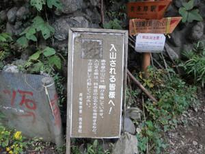 Takanosuyama_20121103_301