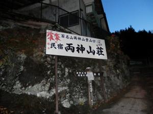 Ryokamisan_20121118_014