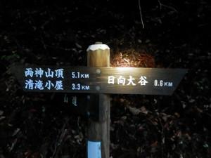 Ryokamisan_20121118_033