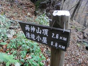 Ryokamisan_20121118_088