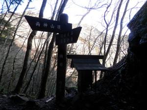Ryokamisan_20121118_173