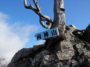 Ryokamisan_20121118_242