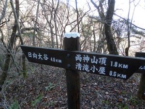 Ryokamisan_20121118_329