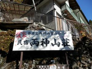 Ryokamisan_20121118_445