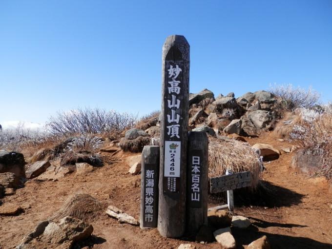 Myokosanhiuchiyama_2012101920_355