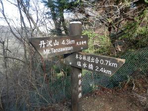 Tanzawahirugatake_20130113_415