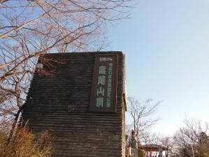 Takaojimbapiston_20130309_065