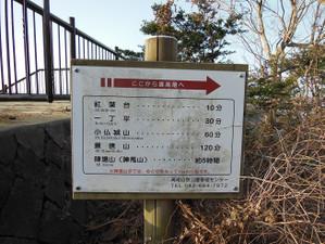 Takaojimbapiston_20130309_067