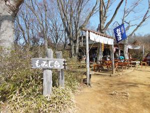 Takaojimbapiston_20130309_246
