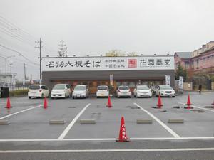 Kumakurayama_20130330_182