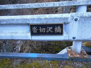 Karisakakasatoriyama_20130413_044
