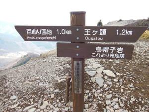 Utsukushigahara_20130427_141