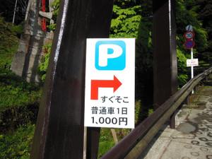 Odakesan_mitake_201305021_057