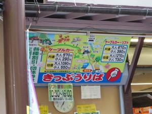 Odakesan_mitake_201305021_069