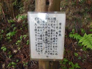 Odakesan_mitake_201305021_093