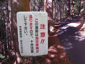 Odakesan_mitake_201305021_120
