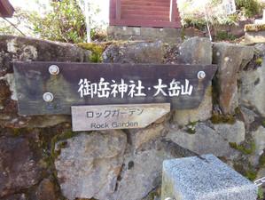 Odakesan_mitake_201305021_179_2