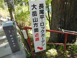 Odakesan_mitake_201305021_204