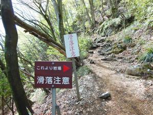 Odakesan_mitake_201305021_274