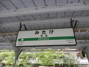 Odakesan_mitake_201305022_130