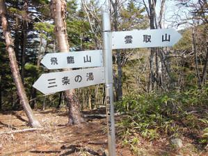 Kumotoriyama_201305151_345
