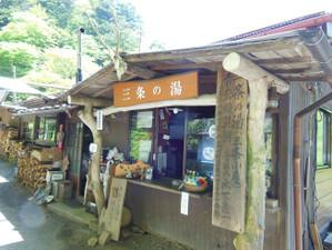 Kumotoriyama_201305151_397
