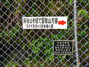 Kumotoriyama_201305151_442