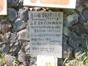 Kumotoriyama_201305151_458