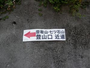 Kumotoriyama_201305152_011