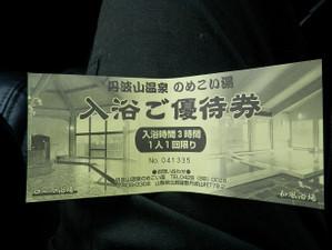 Kumotoriyama_201305152_027