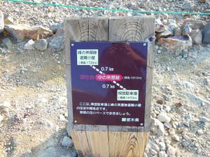 Nasudake_201305251_107