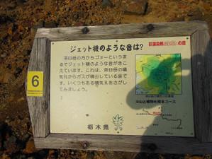 Nasudake_201305251_144