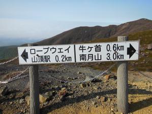 Nasudake_201305251_286