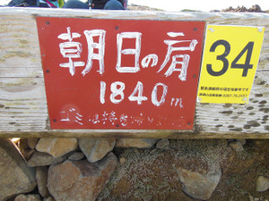 Nasudake_201305251_412