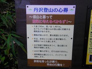 Ohkura_hiru_piston_20130608_166_2